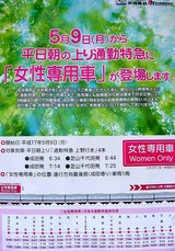 20050602-京成電鉄・女性専用車・平日朝の上り通勤特急-1325-DSC023382
