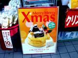 20051223-船橋市本町1・ドトールコーヒー・クリスマス-1447-DSC01614