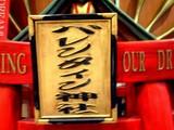 20051004-バレンタイン神社-1653-DSCF3461
