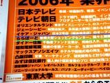 20051130-ららぽーと・人材募集中-0934-DSC09167