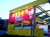 20050205-習志野市谷津6・買取専門・ラビット-1715-DSC05274