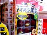 20050526-JR東京駅・ガッツ伝説石松くん・バナナクッキー-2119-DSC02011