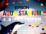 20050328-エプソン・アクアスタジアム-2203-DSC07510