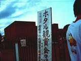 20040605-船橋運動公園ホタル鑑賞会-DSC02639