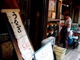 20050709-船橋市本町4・うなぎ蒲焼・鶴長-1056-DSC01024