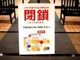 20051127-ららぽーと・ららぽーと1・入口工事-1019-DSC09006
