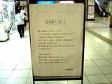 20050825-台風第11号(マーワー)・JR南船橋駅-0854-DSCF0364