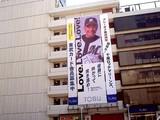 20050910-東武百貨店・千葉ロッテマリンズ-1128-DSCF1550
