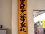 20051126-習志野市立谷津小学校-1338-DSC08930