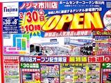 20050330-市川市原木・ノジマ市川店・オープンチラシ-2304-DSC07711