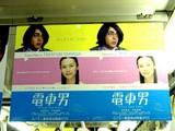 20050602-電車男・東宝系-1455-DSC02413