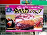20050327-サンクス・名古屋フェア・そぇりゃ〜うみゃ〜-1047-DSC07378