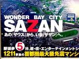 20050226-WonderBayCitySAZAN-0009-DSC05371