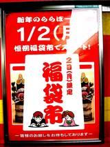 20051226-ららぽーと・初売り-0848-DSC02202