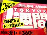 20050226-船橋市浜町2・ららぽーと・東京パン屋ストリート・オープン・1週間-1615-DSC05469