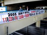 20051108-国際千葉駅伝-0844-DSC05999