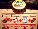 20050911-東京パン屋ストリート・パン工房麦の花-1812-DSCF1778