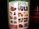 20051226-ららぽーと・お正月・門松-2111-DSC02370