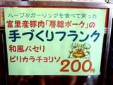 20051112-船橋市若松1・船橋競馬ふれあい広場-1128-DSC06593