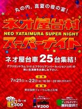 20050720-国際フォーラム・ネオ屋台村スーパーナイト-0939-DSC02021
