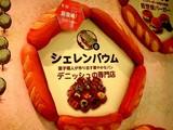 20050911-東京パン屋ストリート・シェレンバウム-1033-DSCF1752
