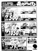 20051128-ダイエー津田沼店・売りつくしセール-2238-DSC09148
