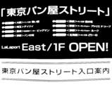 20050224-船橋市浜町2・ららぽーと・東京パン屋ストリート・オープン-2324-DSC05336