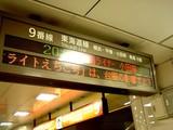 20050825-台風第11号(マーワー)・JR東京駅-1934-DSCF0374