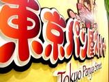 20050226-1642-船橋市浜町2・ららぽーと・東京パン屋ストリート・オープン-DSC05478
