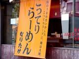 20050429-なりたけ津田沼店-1119-DSC09700