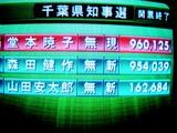 20050314-0105-千葉県知事選挙-DSC06767