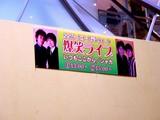20050430-船橋市浜町2・ららぽーと・GWイベント・爆笑ライブ-1353-DSC09125