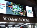 20050916-ヨドバシカメラAkihabara-1906-DSCF1928