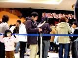 20050226-0954-船橋市浜町2・ららぽーと・東京パン屋ストリート・オープン-DSC05388