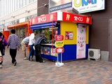 20050514-船橋市浜町2・ビビットスクエア・チャンスセンター(宝くじ売場)-1438-DSC00028
