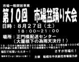20050827-船橋中央市場盆踊り-1746-DSCF0603