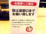 20050812-まいどおおきに・船橋宮本食堂-2208-SN320282