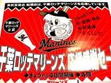 20051020-東武・千葉ロッテマリーンズ・感謝セール-2319-DSCF4214