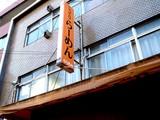 20051104-市川市本八幡・ラーメンなりたけ-1431-DSC05220