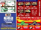 20050626-船橋市北本町1・船橋市場通り・すし銚子丸船橋店・2005年6月15日(水)オープン