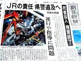 20050429-尼崎JR脱線事故の記事-1245-DSC09729