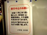 20050825-台風第11号(マーワー)・JR東京駅-1941-DSCF0400