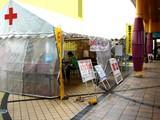 20051022-ららぽーと・日本赤十字社・愛の献血-1201-DSC00963