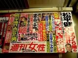 20051019-JR京葉線・週刊女性-2055-DSCF4176