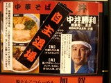 20051112-ビビットスクエア・情熱らーめん隊-1506-DSC06674