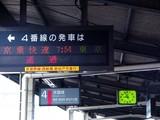 20050411-0900-千葉北東部地震・JR京葉線・JR南船橋駅-DSC08421