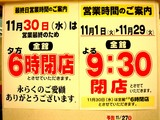20051126-ダイエー津田沼店閉店-1316-DSC08851