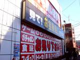 20051224-船橋市前原西1・トクジロー津田沼店-1108-DSC01913