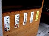20050709-船橋市宮本・うなぎ蒲焼・鰻正-1043-DSC00998