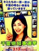 20050313-千葉県知事選挙-1644-DSC06618